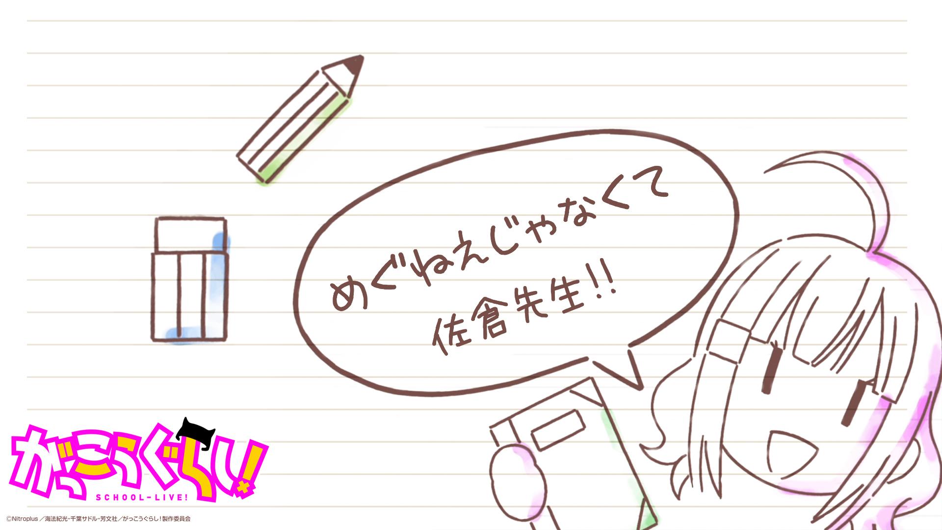 Special Etcetera Tvアニメ がっこうぐらし 公式サイト